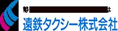 静岡県西部のたくしーのご用命は遠鉄タクシー