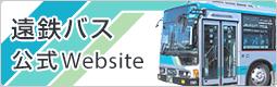 遠鉄バス公式Website